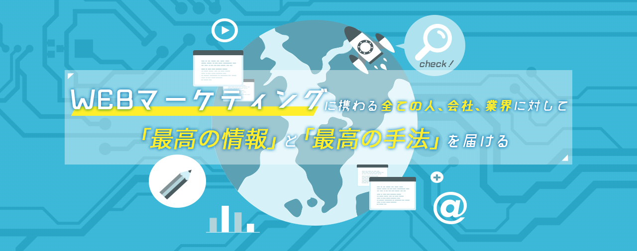 WEBマーケティング協会はWEBマーケティングに携わる全ての人への情報提供をします。WEBマーケティングに携わる全ての人、会社、業界に対して「最高の情報」「最高の手法」を届けます。日本一のWEBマーケティング団体を目指します。